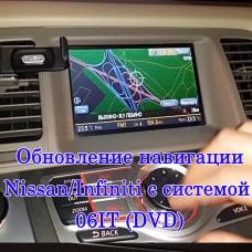 Обновление нацигации Nissan Infiniti (на DVD) 2007-2011