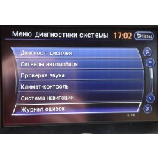 Ремонт 08IT Clarion Premium Connect Nissan/Infiniti